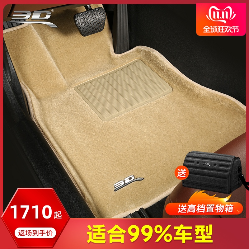 3D皇家汽车脚垫适用路虎揽胜奥迪A6LQ7宝马5系7系525Li奔驰S级GLC