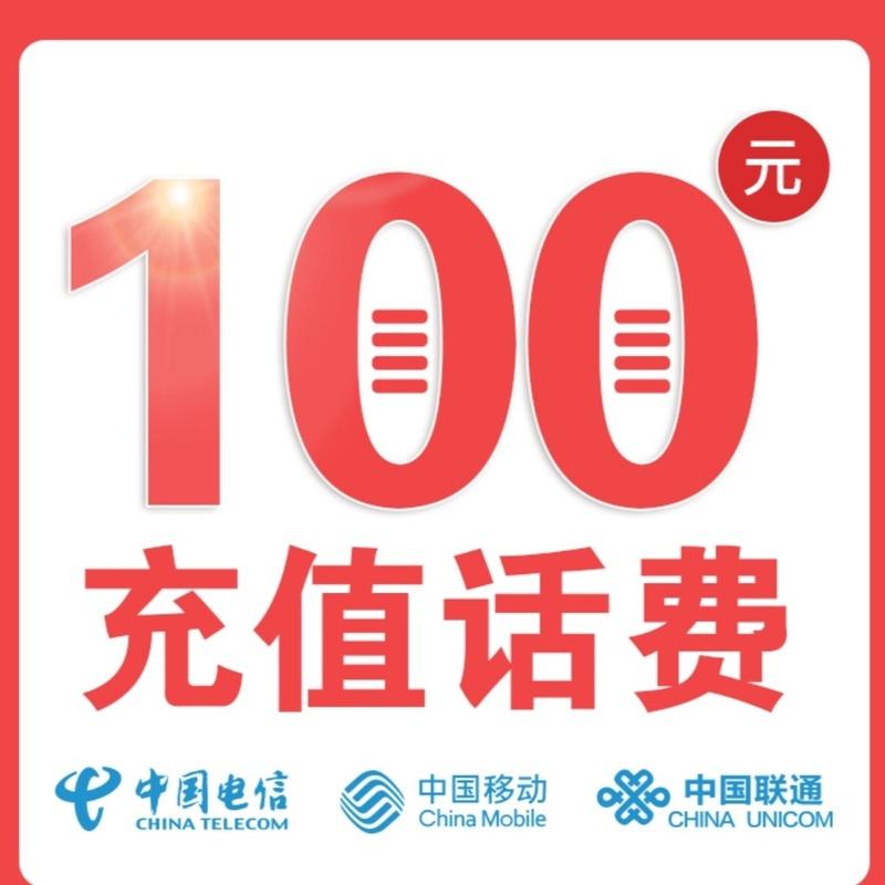 全国移动联通电信三网通电话充费北京上海浙江江苏广州湖南100