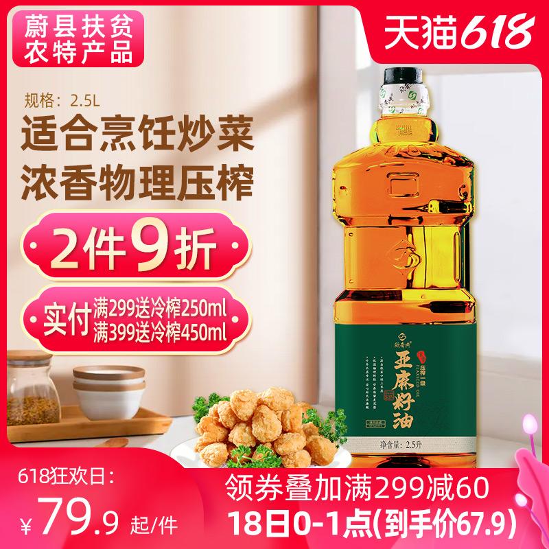 热炒油亚麻籽油欣奇典一级热榨亚麻籽油2.5L胡麻油热炒专用