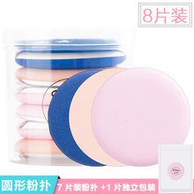 Air cushion powder puff, BB sponge powder, general round concealer, powder puff, dry wet dual-use cosmetic tool, gourd beauty makeup egg.