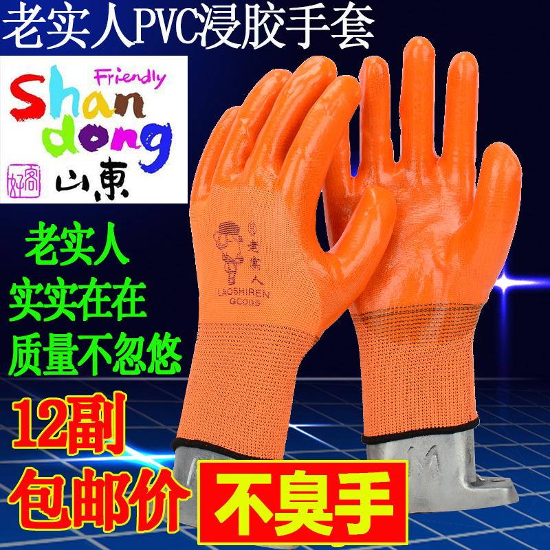 老实人PVC手套挂胶浸胶防滑耐磨搬运建筑工地劳保劳务防护用品男