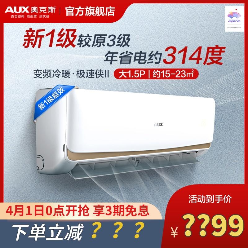aux /奥克斯大1.5匹新一级空调能入手吗