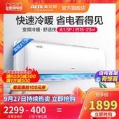 AUX/奥克斯35R3TYD大1.5匹变频家用卧室壁挂式空调挂机官方旗舰店