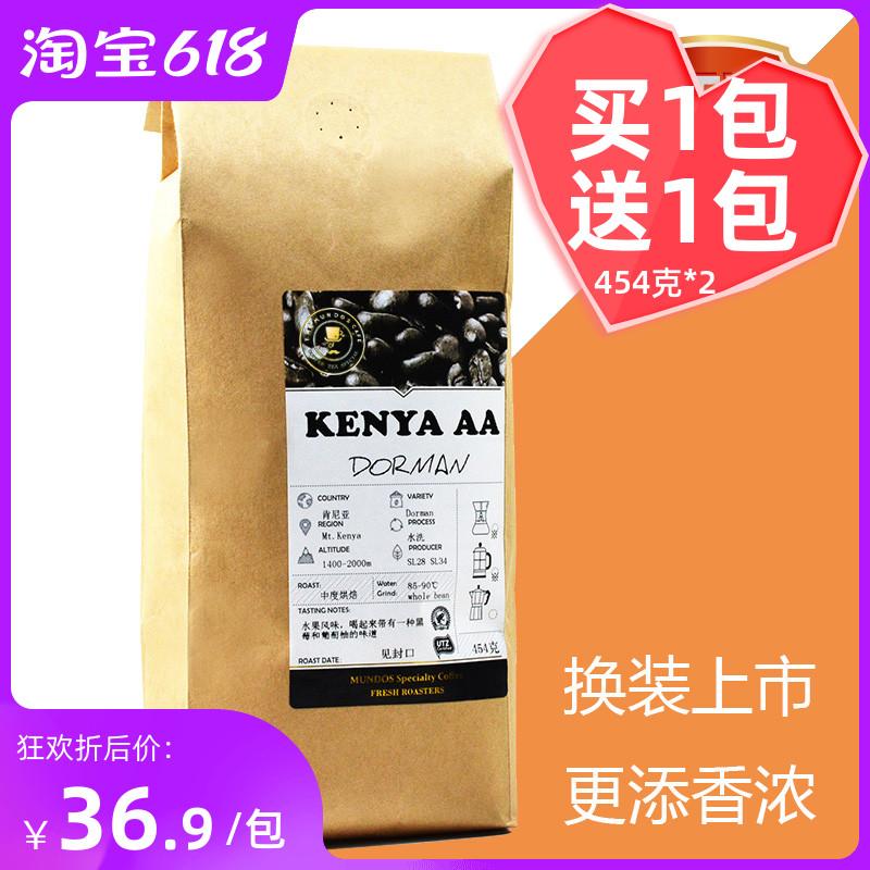 摩朵优选肯尼亚AA咖啡豆 现磨黑咖啡粉  454克买1送1包邮