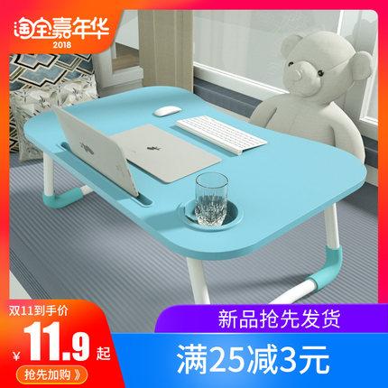 电脑桌可折叠桌学习简约小桌子大学生做桌懒人桌宿舍神器床上书桌