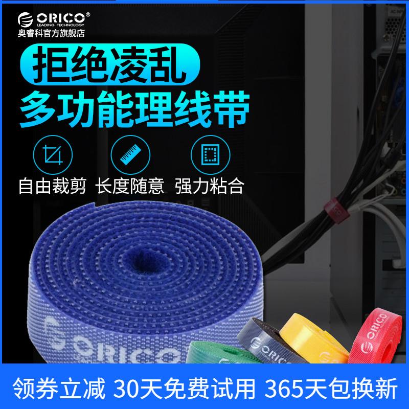 5米魔术贴 CBT-5S电脑理线带魔术带扎带绑线带数据线整理带理线器Orico/奥睿科