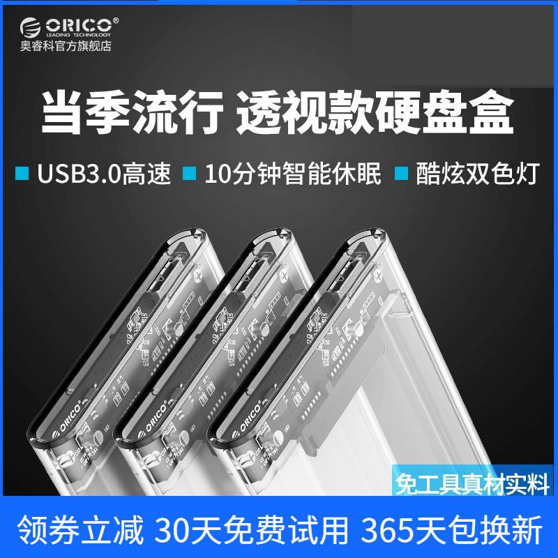2.5英寸笔记本移动硬盘盒外壳usb3.0硬盘盒外置读取固态SSD机械硬盘盒子硬盘壳硬盘读取器 Orico(透明家族)