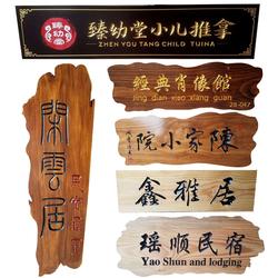 实木牌匾定做仿古门头匾额店铺木雕对联防腐木质招牌定制木板刻字