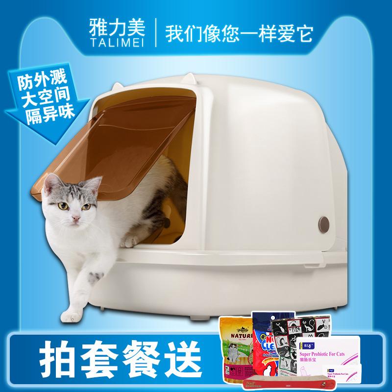 猫乐适全封闭猫砂盆猫咪厕所猫耳朵封闭式特大号猫砂盆送大猫沙铲