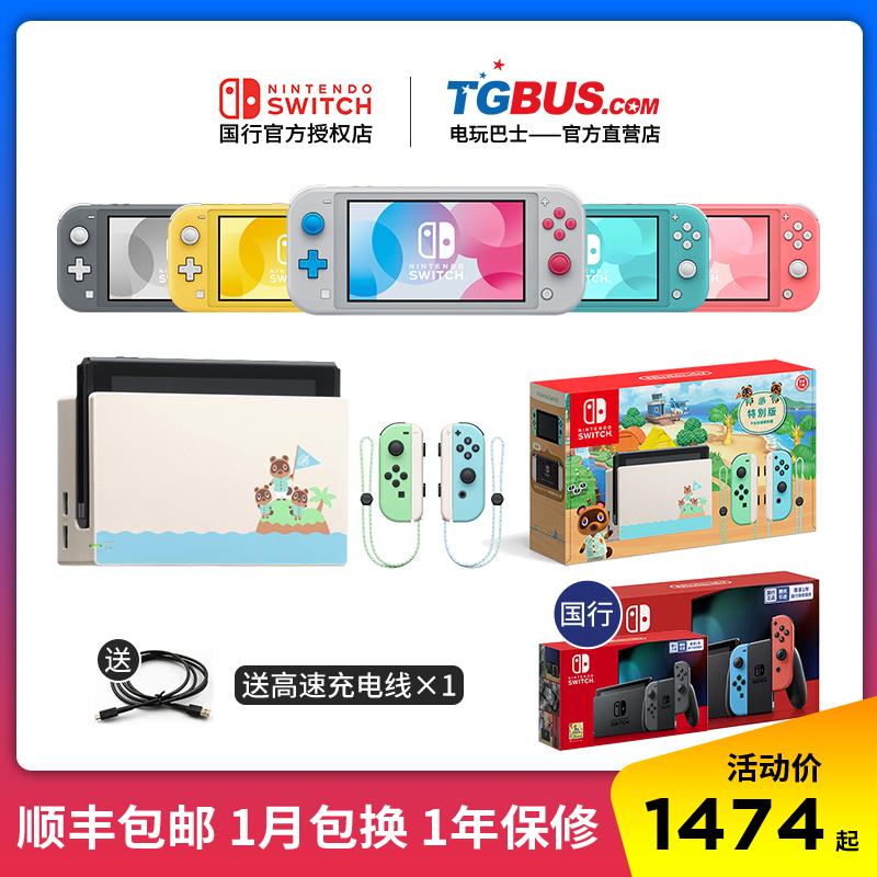 電玩巴士任天堂Switch續航NS國行港日版Lite游戲動物之森限定主機