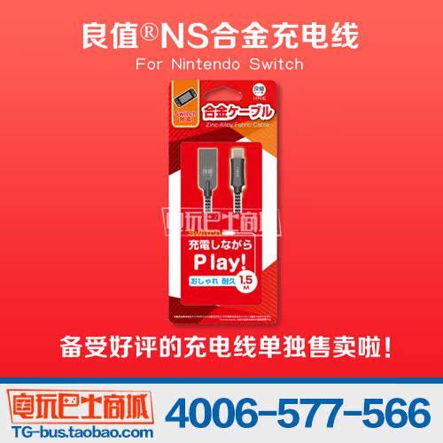 Электричество играть автобус Switch NS периферия монтаж хорошо значение оригинал NS зарядка USB Type-C линии электропередачи