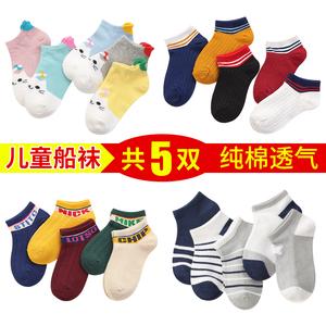 领5元券购买儿童袜子纯棉春秋薄款1-3男童袜子6-8女童12岁儿童船袜宝宝春夏季