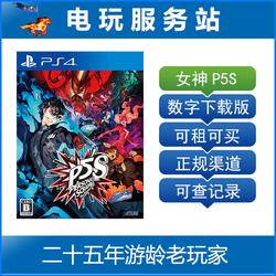 电玩服务站 女神异闻录5s 乱战无双 P5S 可认证出租PS4数字下载版