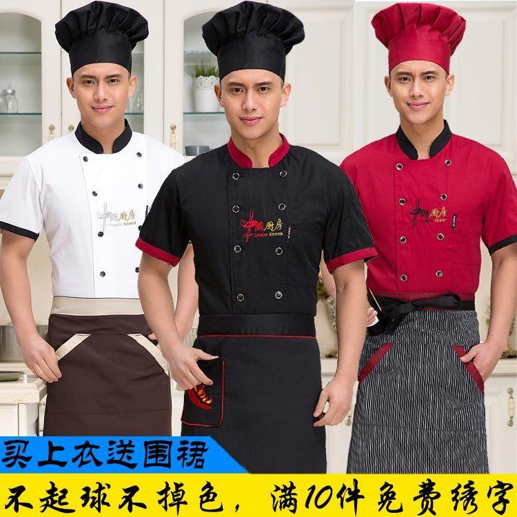 厨师服酒店西餐厅厨房饭店后厨服装男女餐饮服务员厨师工作服短袖