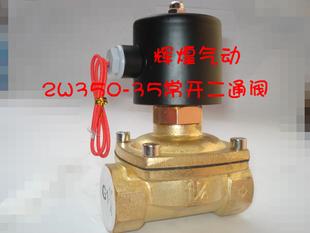 1.2寸常开电磁阀 2W350-35K 水阀 气阀 油阀 1寸2常开式 高品质