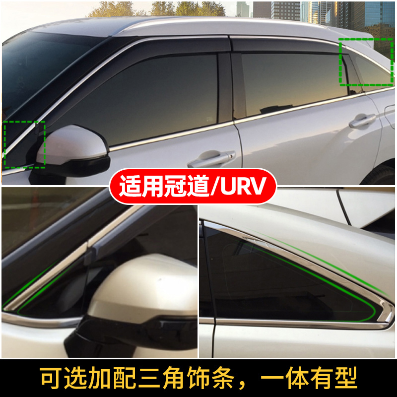 Guangzhou Auto Honda Guandao East Wind URV Sunshine and Rain Shield Modification Special Accessories Window Rain Eyebrow Decorative Rainbow Plate Original Installation