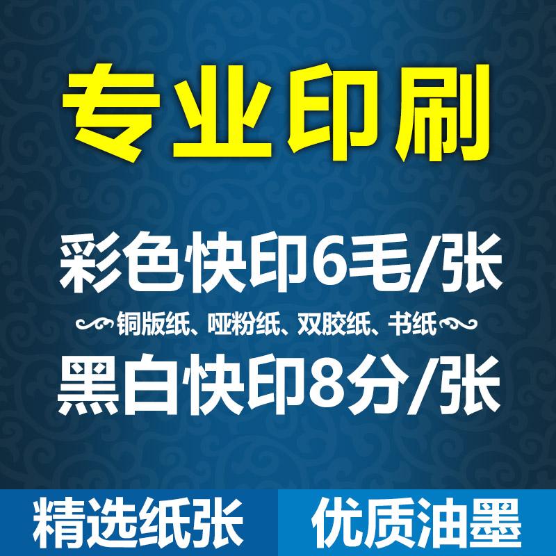 传单印制定制宣传单彩页广告纸打印A3画册海报铜版纸印刷A4宣传单