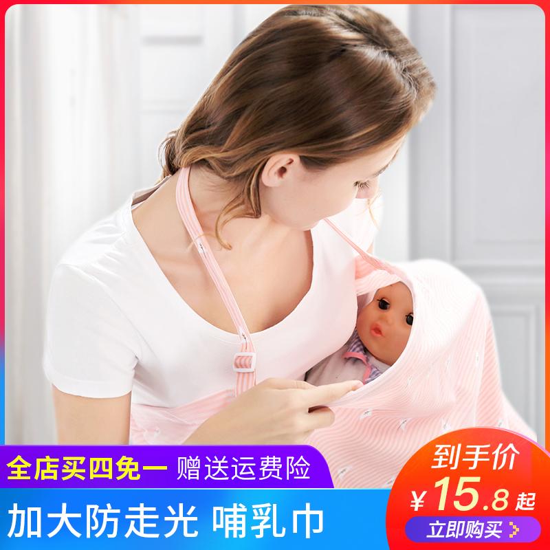 四季孕妇产后哺乳巾透气款遮羞布披肩罩衣棉外出遮挡防走光喂奶衣