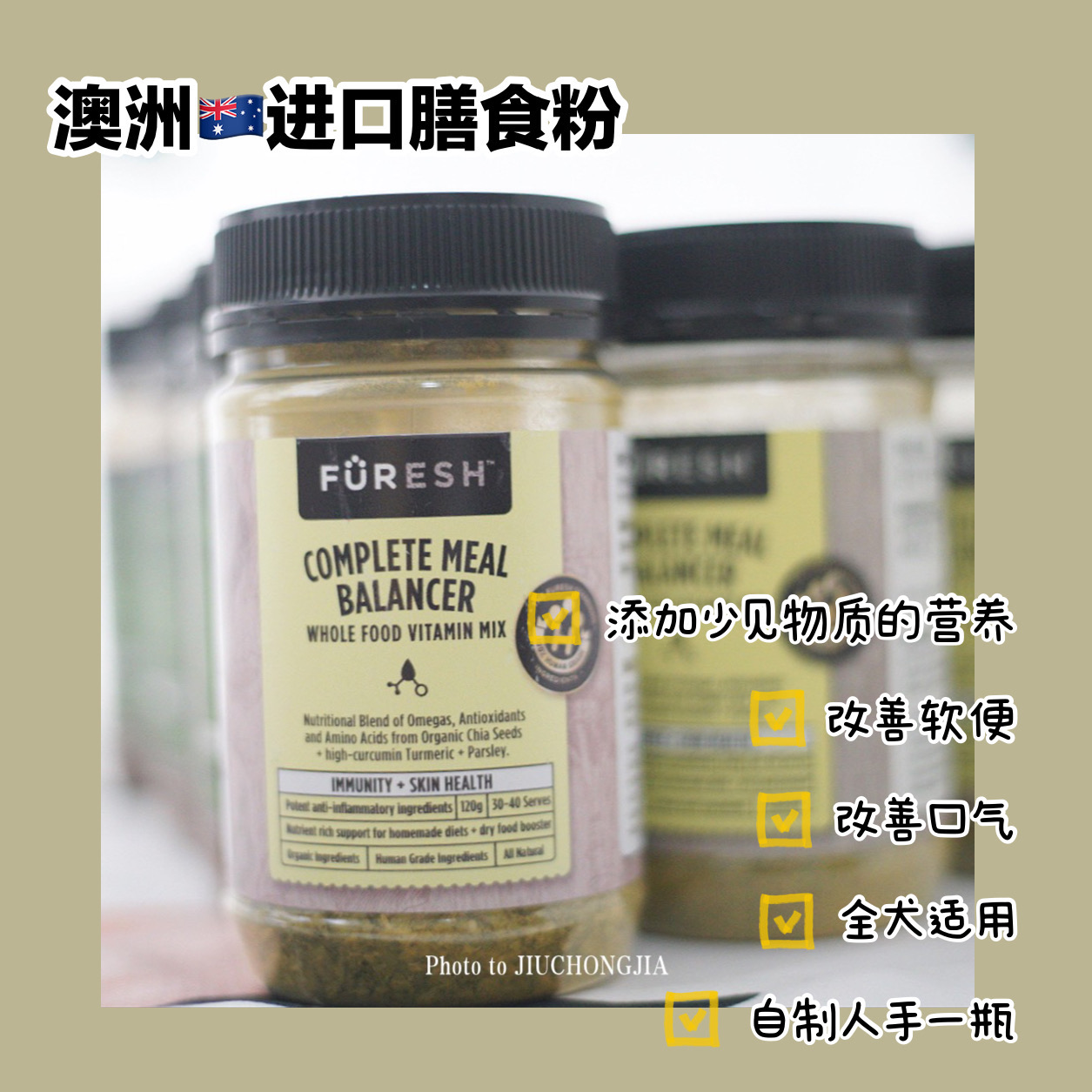 Pre sale of Australia imported furesh cat and dog dietary balance powder to enhance immunity dog and cat pet health products