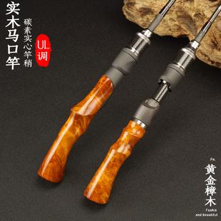 UL調實木馬口竿 微物白條路亞竿 三段式碳素實心槍直柄馬口杆套裝
