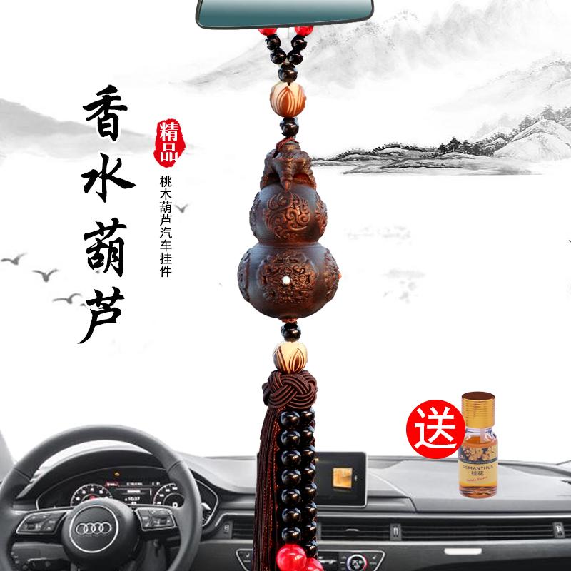 高档汽车桃木香水葫芦挂件保平安财运车载装饰品摆件男女车用吊坠