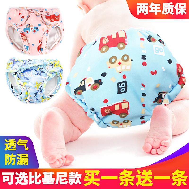 Swimming pool baby swimming trunks baby children swimsuit reusable 0-3 waterproof leak proof little girl boy 1 year old