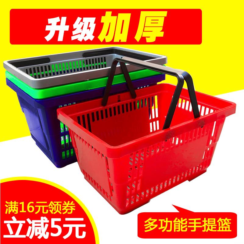 超市购物篮手提篮塑料菜篮便利店拉杆带轮购物筐大号加厚家用提篮