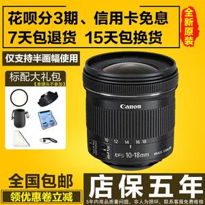 顺丰现货 佳能 EF-S 10-18mm F4.5-5.6 IS STM单反超广角变焦镜头