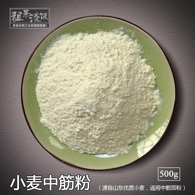 【麥芯面粉】小麥中筋粉 中筋面粉 白面山東農家無添加小麥粉500g