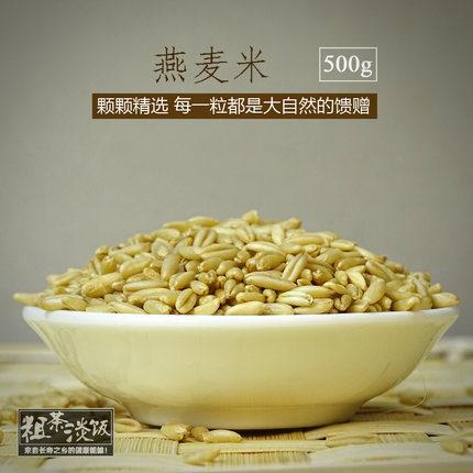 【燕麦米】纯裸燕麦米燕麦米仁全莜麦
