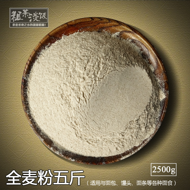 农家纯全麦面粉含麦麸全麦粉粗粮粉无添加无蔗糖家用做馒头面包粉