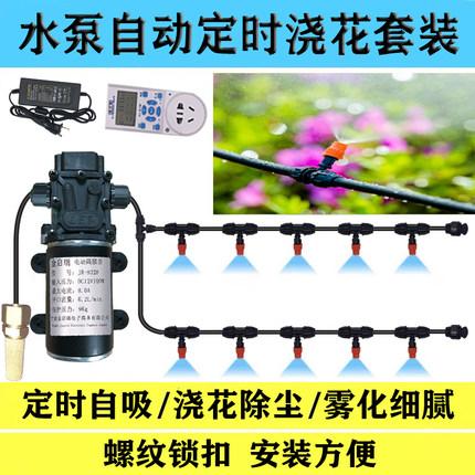 可调节雾化微喷头套装自动浇花器降温喷雾洒水管喷灌系统灌溉设备