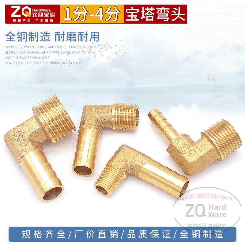 全铜 外丝弯头宝塔接头 90度外牙弯头宝塔皮管铜接头1分2分3分4分