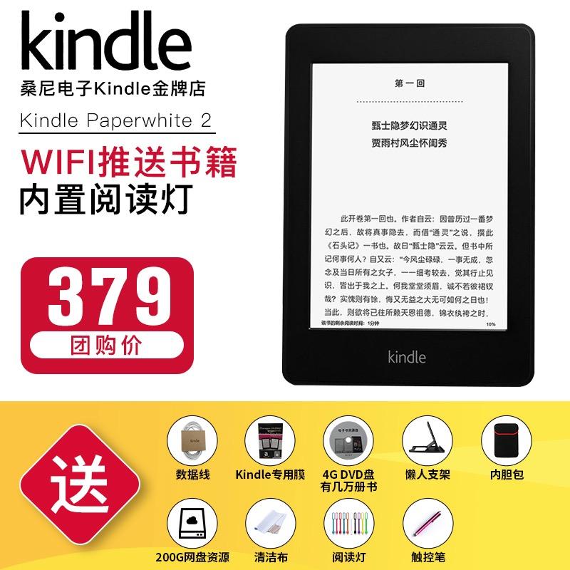 送皮套Kindle paperwhite2亚马逊电子书阅读器电纸书带前置背光