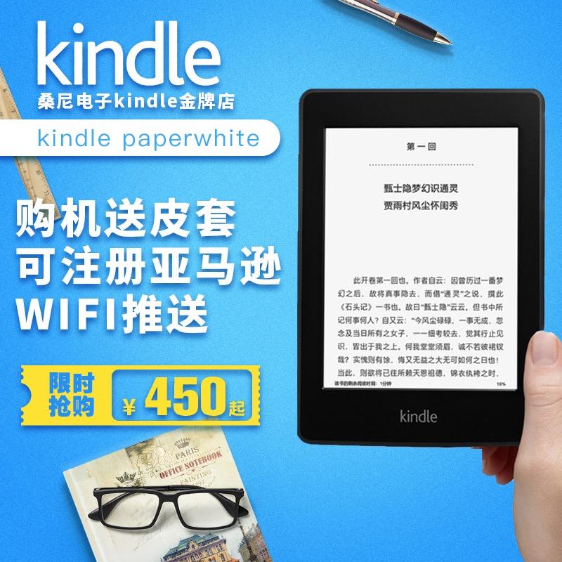 【免息送皮套】Kindle可注册电子书阅读器paperwhite带背光电纸书