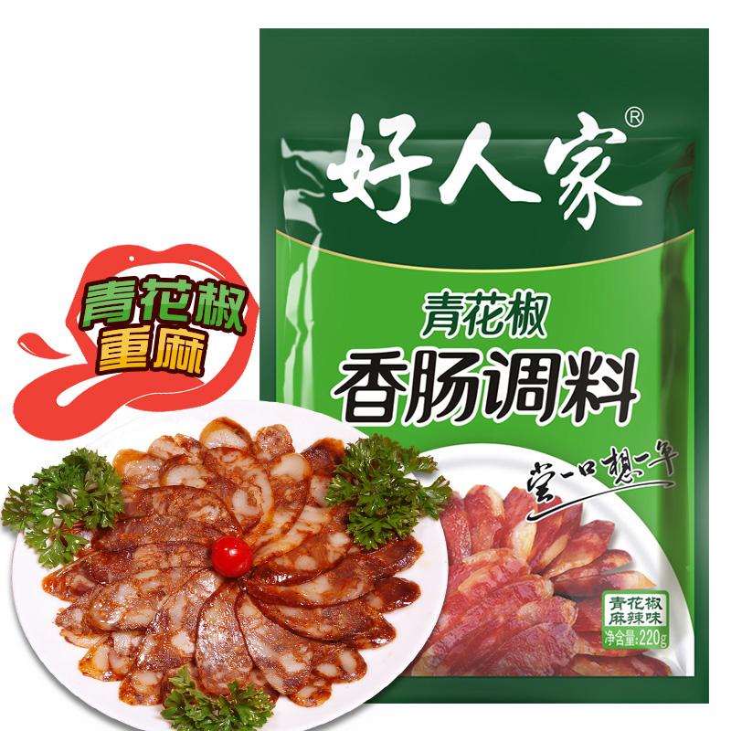 5袋包邮 好人家青花椒香肠腊肠调料220g麻辣麻椒香肠料19年新货图片
