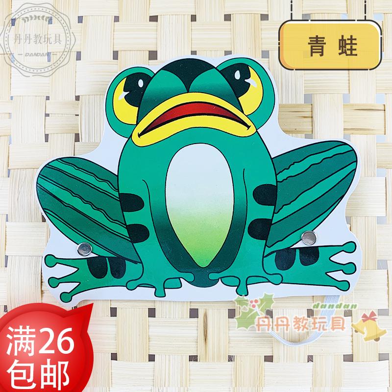 幼儿园教学面具舞台公开课角色扮演儿童故事表演道具动物青蛙头饰
