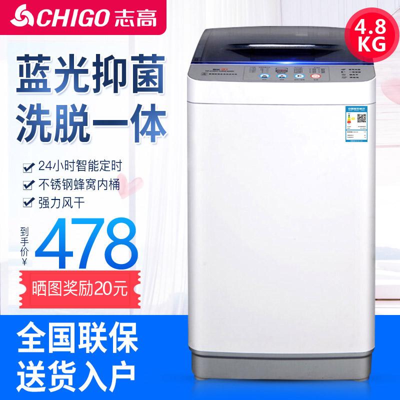 志高4.8公斤小型洗衣机全自动迷你宿舍带甩干家用波轮杀菌特价