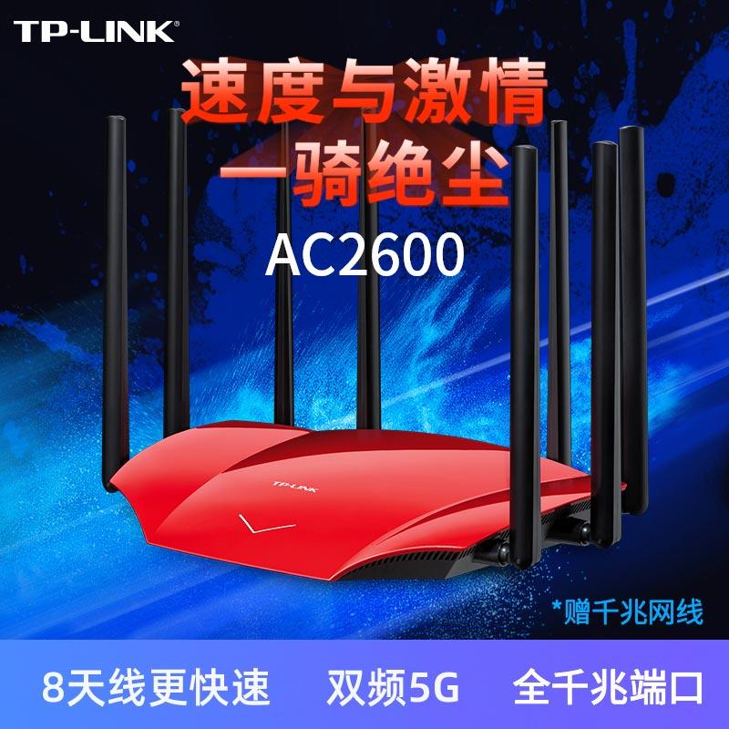 TP-LINK AC2600双频双千兆路由器5g穿墙王tp无线家用穿墙高速wifi千兆端口TPLINK 大功率电信宽带 wdr8690