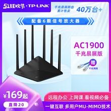 LINK双频AC1900千兆无线路由器家用穿墙高速wifi千兆端口5G穿墙王tplink宿舍学生寝室WDR7660急速发货TP