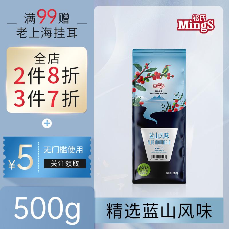 3件7折 Mings铭氏蓝山风味咖啡豆 新鲜烘焙现磨黑咖啡浓缩纯咖啡