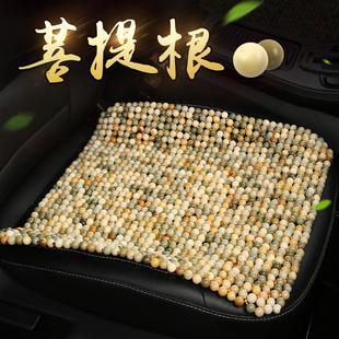 凉垫单片珠子无靠背三件套后排通用木珠凉席垫 菩提子汽车坐垫夏季