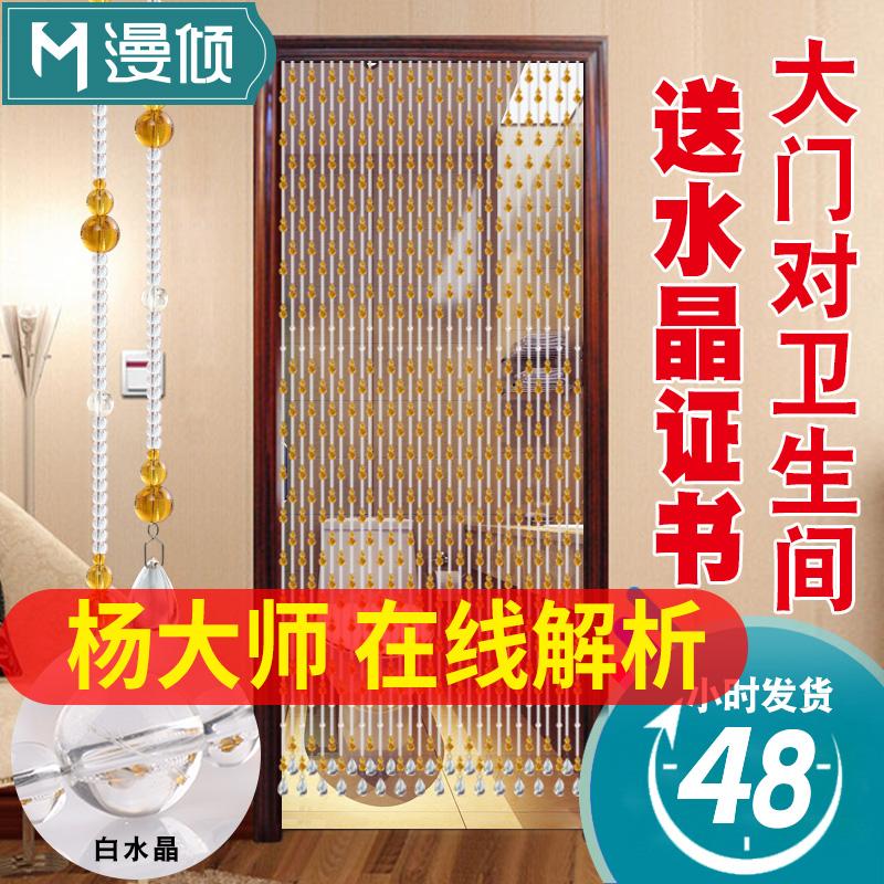 风水珠帘葫芦水晶门帘隔断帘卧室客厅大门对卫生间屏风挂帘免打孔