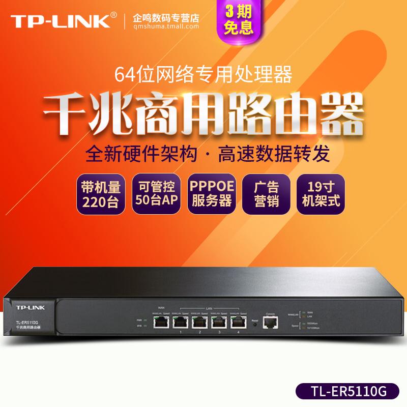TP-Link TL-ER5110G企业千兆有线路由器PPPOE认证广告tplink内置AC管理AP商用VLAN划分