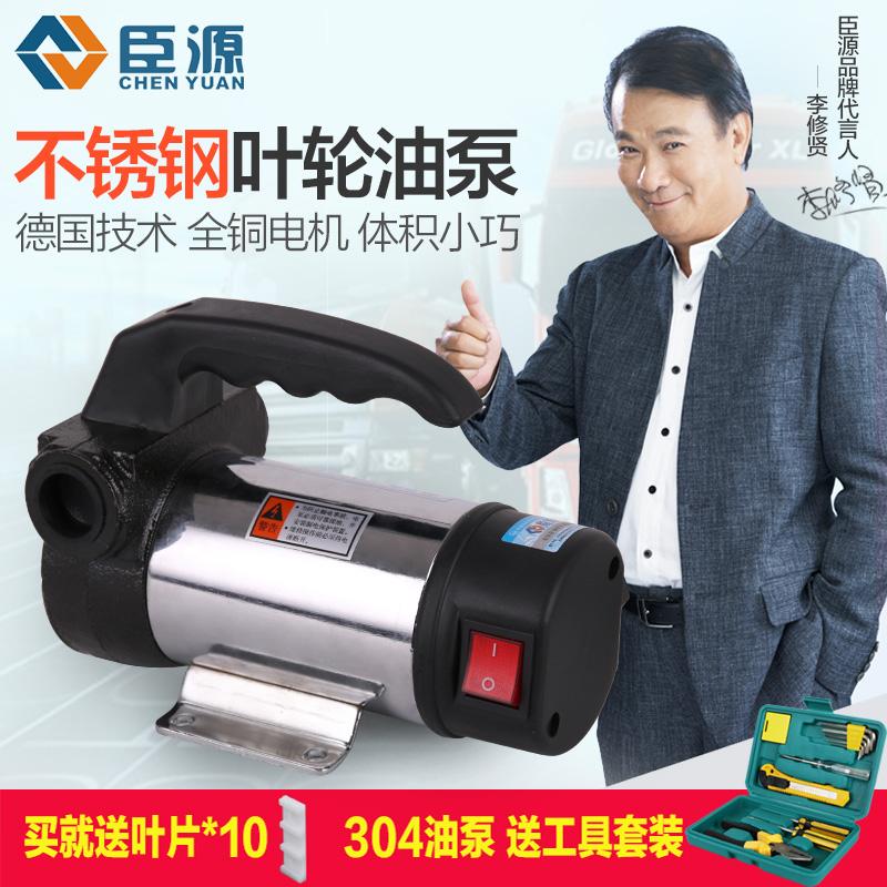 Министр источник обратимый электрический насос 12V24V220V постоянный ток дозаправить насос вручную привлечь насос дизельное топливо эгоцентризм заправка