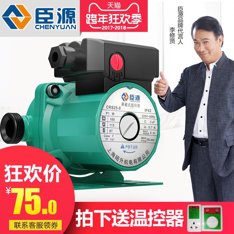 臣源暖气循环泵家用超静音智能全自动热水锅炉地热屏蔽循环泵