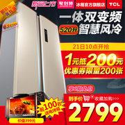 TCL对开门电冰箱风冷无霜变频冰箱BCD-520WEPZA50