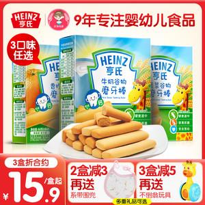 亨氏磨牙棒婴儿硬饼干含钙无添加防腐宝宝零食6个月8幼儿辅食64g