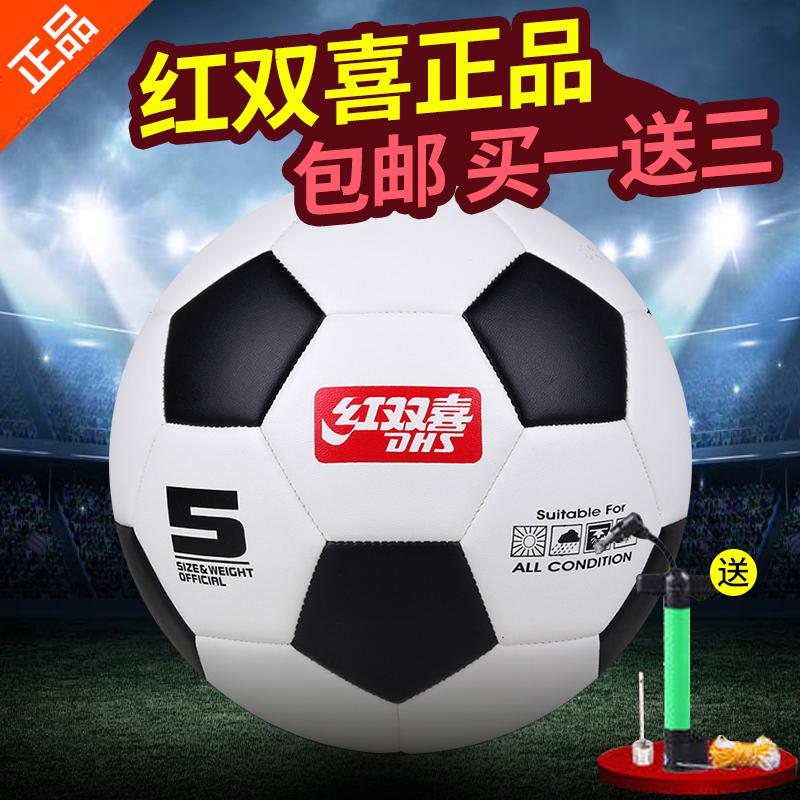 红双喜4号足球儿童小学生5号球成人训练比赛四号五号正品耐磨 - 封面