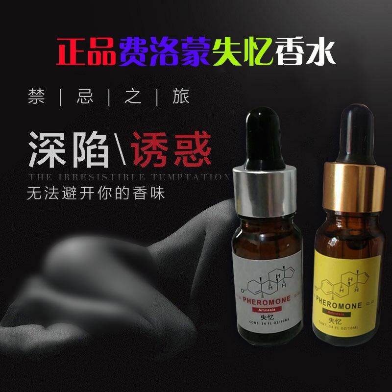 2019年费洛蒙2.0时代高浓度原液香精油香氛男女情侣用香水